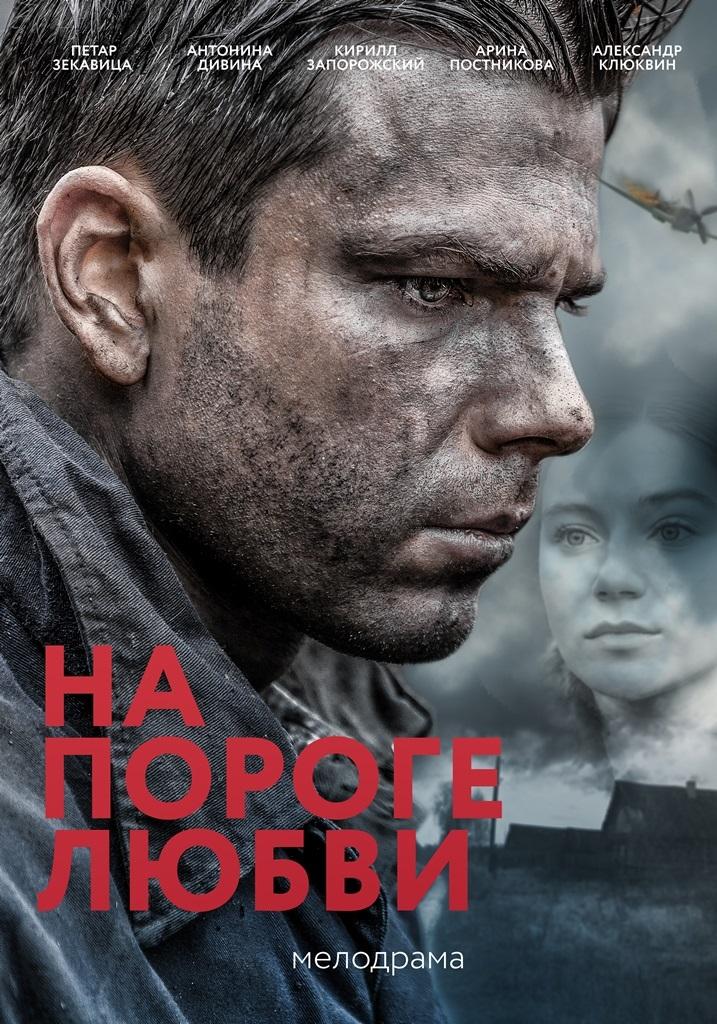 Смотреть сериалы российские про любовь 2018