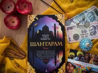 Роман «Шантарам» адаптируют для телевидения